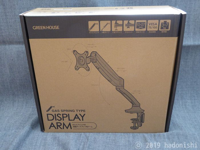 モニターアームGH-AMCD01パッケージ