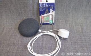 Google Home Mini を500円以下で簡単に壁掛けにする