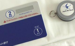 ジャパンネット銀行のトークンをカード型へ切り替えてから、古いキーホルダー型を破壊した