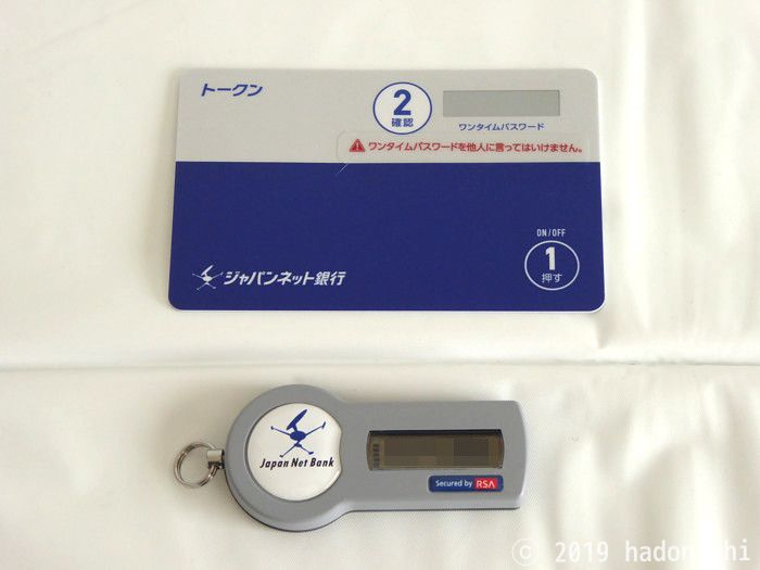 ジャパンネット銀行のトークンは2種類ある