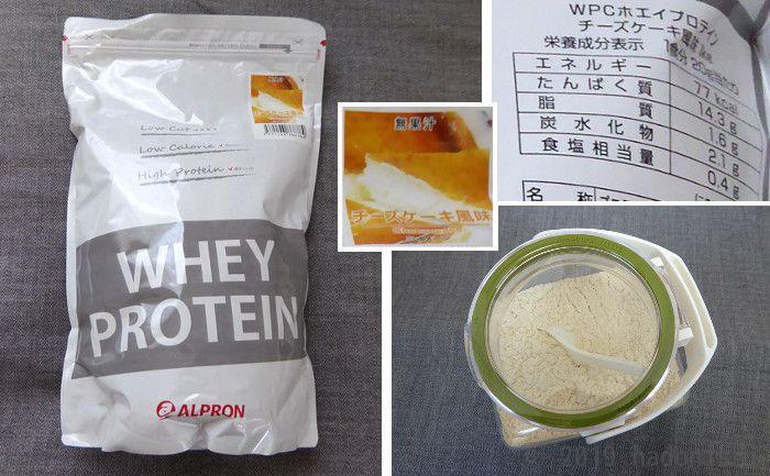 レビュー:アルプロン WPC ホエイプロテイン チーズケーキ風味 を飲んだ感想と情報整理のサムネイル