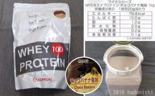 アルプロン WPC ホエイプロテイン チョコバナナ を飲んだ感想と情報整理