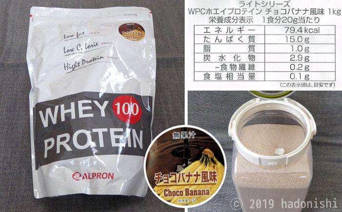 レビュー:アルプロン WPC ホエイプロテイン チョコバナナ風味 を飲んだ感想と情報整理のサムネイル