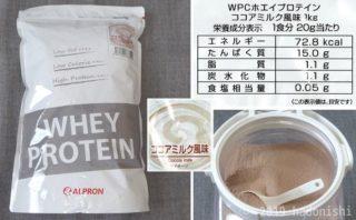 アルプロン WPC ホエイプロテイン ココアミルク を飲んだ感想と情報整理