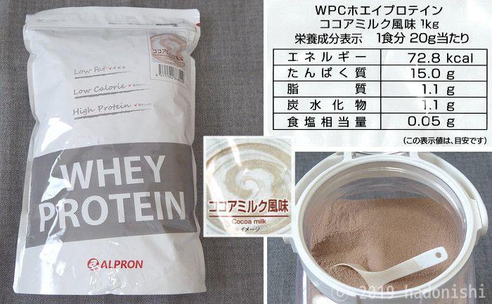 レビュー:アルプロン WPC ホエイプロテイン ココアミルク風味 を飲んだ感想と情報整理のサムネイル
