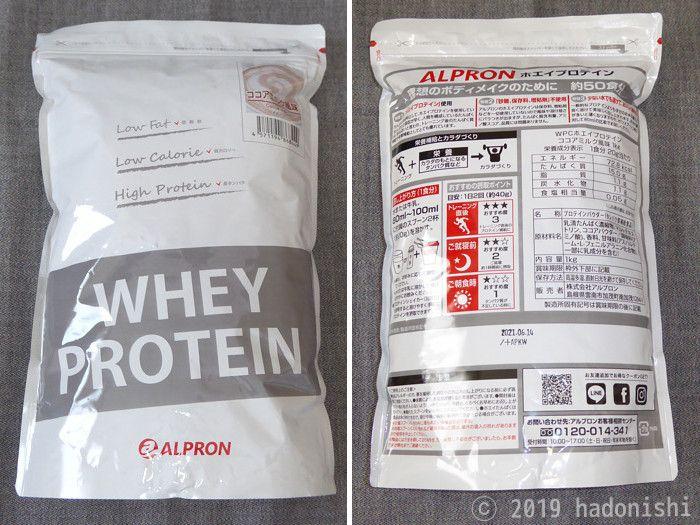 アルプロン WPC ホエイプロテイン ココアミルク パッケージ