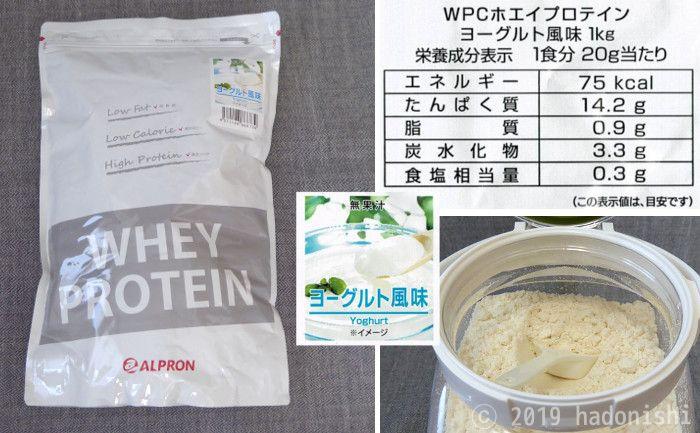 レビュー:アルプロン WPC ホエイプロテイン ヨーグルト風味を飲んだ感想と情報整理のサムネイル