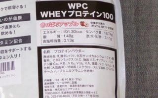 ハイクリアー WPCホエイプロテイン100 さっぱりアップル 成分表アップ