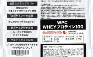 ハイクリアー WPCホエイプロテイン100 さっぱりアップル パッケージスキャン裏