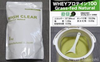 ハイクリアー WPCホエイ グラスフェッド プロテイン 抹茶味 を飲んだ感想と情報整理
