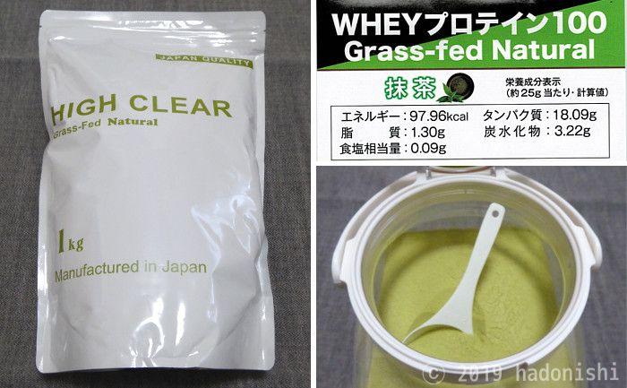 レビュー:ハイクリアー WPCホエイプロテイン100 グラスフェッド 抹茶味 を飲んだ感想と情報整理のサムネイル
