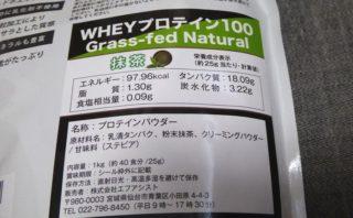ハイクリアー WPCホエイ グラスフェッド プロテイン 抹茶味 成分表アップ