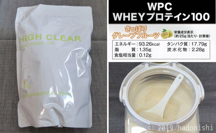 レビュー:ハイクリアー WPCホエイプロテイン100 さっぱりグレープフルーツ風味(旧) を飲んだ感想と情報整理のサムネイル