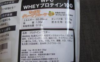 ハイクリアー WPCホエイプロテイン100 さっぱりグレープフルーツ味 成分表アップ