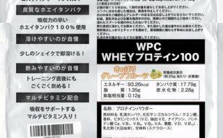 ハイクリアー WPCホエイプロテイン100 さっぱりグレープフルーツ味 パッケージスキャン裏
