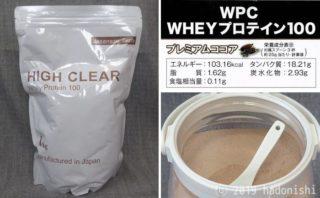 ハイクリアー WPCホエイプロテイン100 プレミアムココア味 を飲んだ感想と情報整理