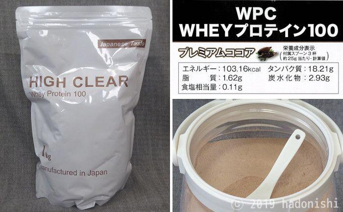 レビュー:ハイクリアー WPCホエイプロテイン100 プレミアムココア味を飲んだ感想と情報整理のサムネイル