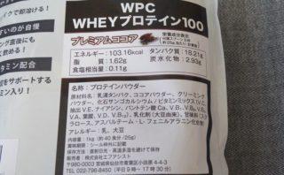 ハイクリアー WPCホエイプロテイン100 プレミアムココア味 成分表アップ