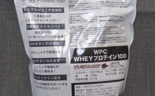 ハイクリアー WPCホエイプロテイン100 プレミアムココア味 パッケージ裏