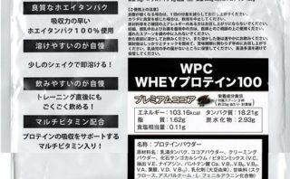 ハイクリアー WPCホエイプロテイン100 プレミアムココア味 パッケージスキャン裏