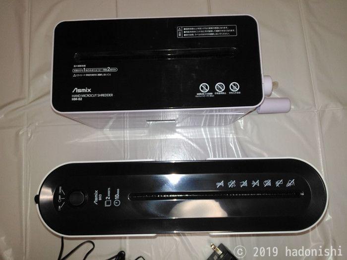 Asmix ハンドマイクロカットシュレッダー HM-02との比較