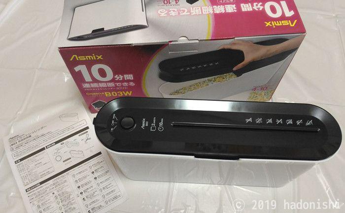レビュー:アスカ Asmix 電動・卓上 クロスカットシュレッダー B03W は一般家庭用にぴったりのサムネイル