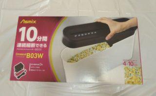 Asmix クロスカットシュレッダー B03Wのパッケージ横