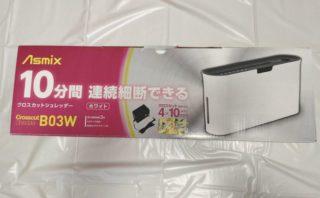 Asmix クロスカットシュレッダー B03Wのパッケージ上