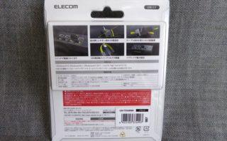 エレコム USB2.0ハブ U2H-TZS428BBKのパッケージ裏