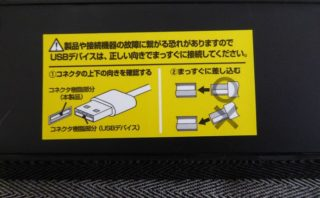 USB3.0ハブ『U3H-S418BBK』の裏側注意書き