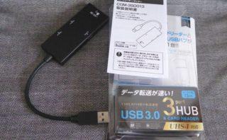ナカバヤシ Digio2 USB3.0 コンボハブ COM-3SD013BKをあけたところ