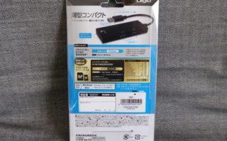 ナカバヤシ Digio2 USB3.0 コンボハブ COM-3SD013BKのパッケージ裏