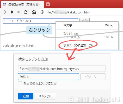 右クリックメニューから検索エンジンを登録