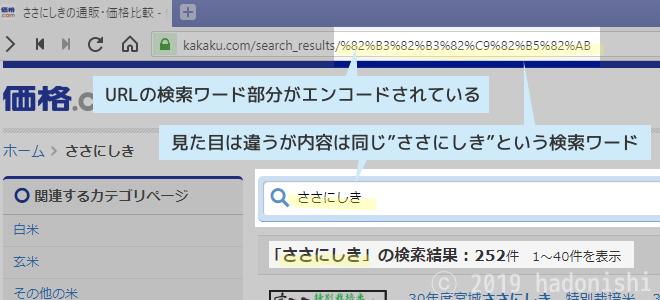 Vivaldiの検索バーに価格コムを登録した場合
