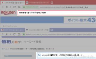 Vivaldiの検索バーで楽天市場や価格コムを検索すると文字化けする問題の応急処置のサムネイル