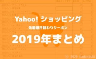 2019年まとめ ヤフーショッピング日替わりクーポン履歴