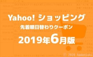 2019年6月分ヤフーショッピング日替わりクーポンの履歴のサムネイル