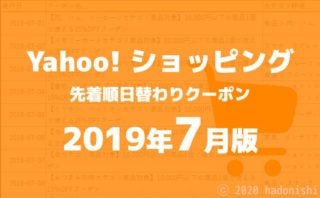 2019年7月分ヤフーショッピング日替わりクーポンの履歴