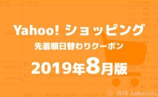 2019年8月分ヤフーショッピング日替わりクーポンの履歴