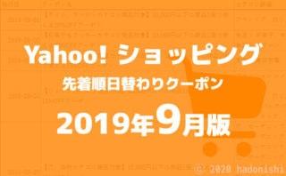 2019年9月分ヤフーショッピング日替わりクーポンの履歴