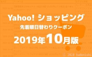 2019年10月分ヤフーショッピング日替わりクーポンの履歴