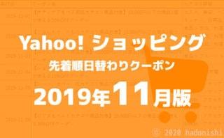 2019年11月分ヤフーショッピング日替わりクーポンの履歴
