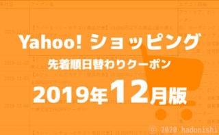 2019年12月分ヤフーショッピング日替わりクーポンの履歴