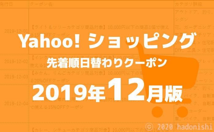 2019年12月分ヤフーショッピング日替わりクーポンの履歴のサムネイル