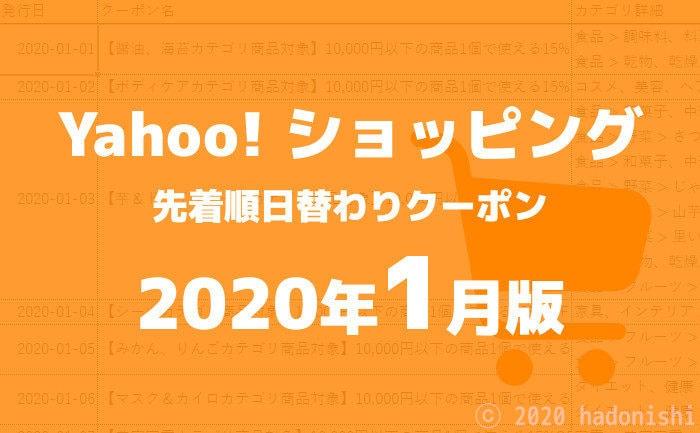 2020年1月分ヤフーショッピング日替わりクーポンの履歴のサムネイル