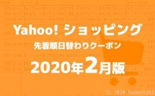 2020年2月分ヤフーショッピング日替わりクーポンの履歴
