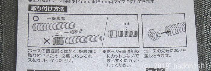 防虫キャップの取り付け方法