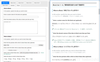 拡張機能 LeechBlock NG 個別設定 Block Set 1~6 の英語原文と日本語での解説