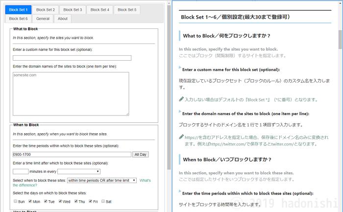 拡張機能 LeechBlock NG 個別設定 Block Set 1~6 の英語原文と日本語での解説のサムネイル