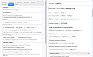 拡張機能 LeechBlock NG 全体設定 General の英語原文と日本語での解説